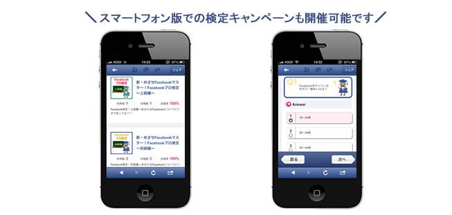 スマートフォン版での検定キャンペーンも開催可能です