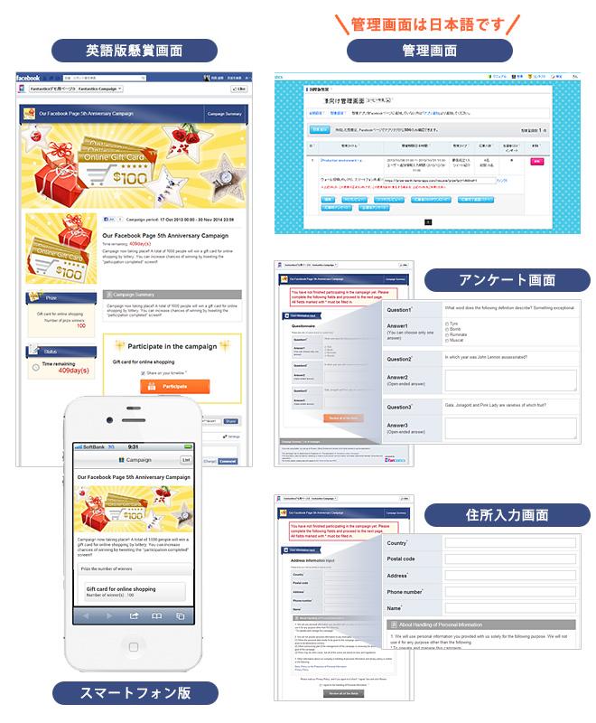 Facebookキャンペーン国際版懸賞アプリ「Fantastics Campaign」詳細