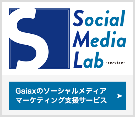 Gaiaxのソーシャルメディアマーケティング支援サービス