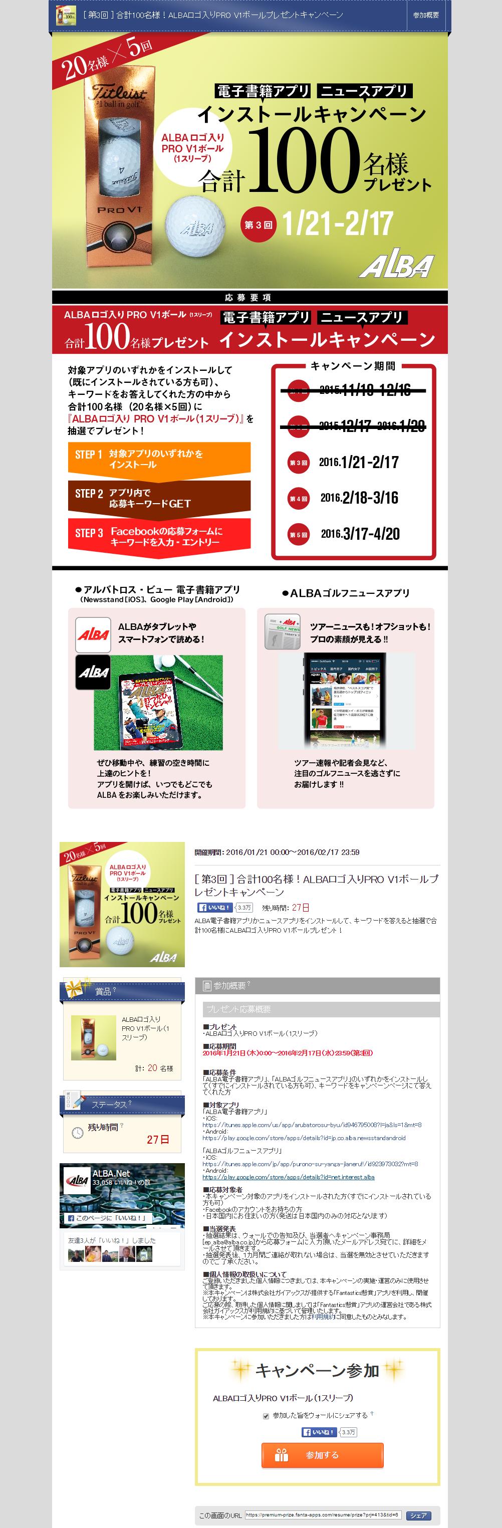 Fantastics「アンケート型」懸賞アプリ(株式会社ALBA様)