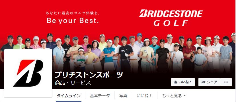 ブリヂストンスポーツFacebookページ(2016年4月月間データ)