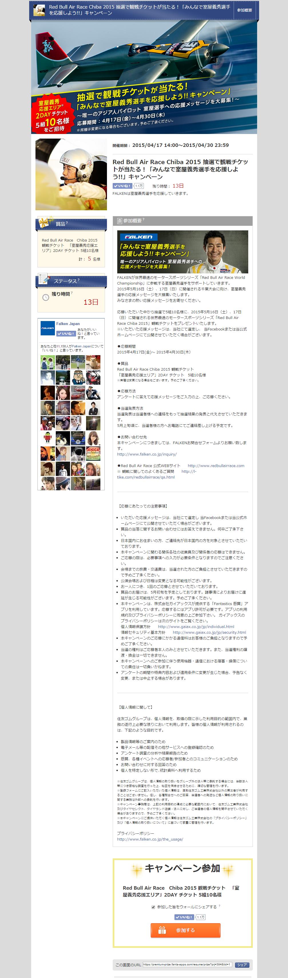 Fantastics「アンケート型」懸賞アプリ(住友ゴム工業株式会社様)