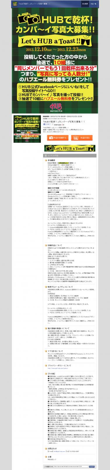 Fantastics 投稿コンテスト(株式会社ハブ様)