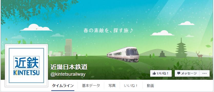 近畿日本鉄道Facebookページ(2016年4月月間データ)