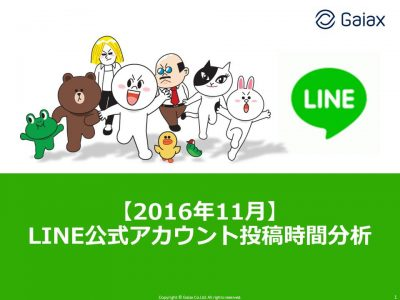 LINEofficialaccountposttime_201611