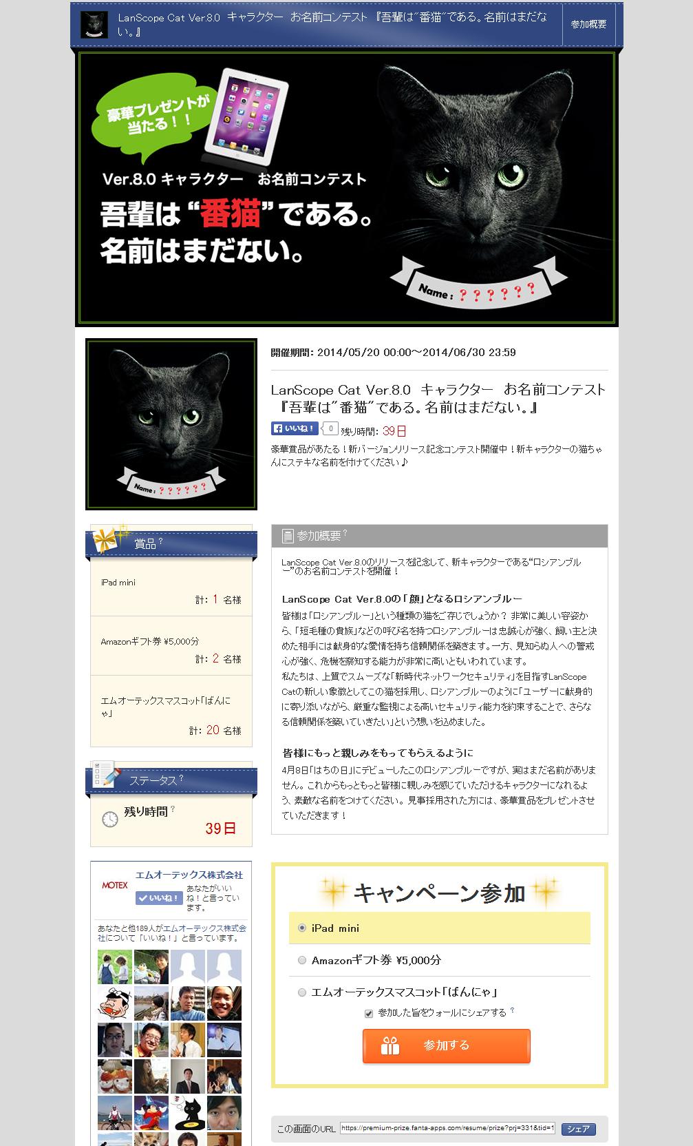 Fantastics懸賞アプリ(エムオーテックス株式会社様)