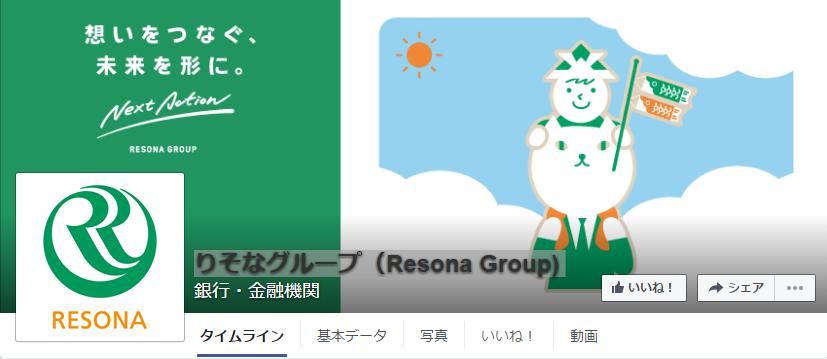 りそなグループ(Resona Group)(2016年4月現在)