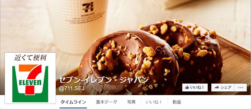 セブン-イレブン・ジャパンFacebookページ(2016年4月月間データ)