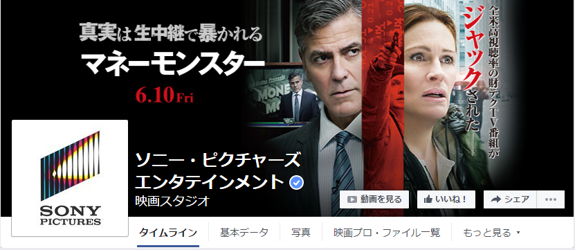 ソニー・ピクチャーズ エンタテインメントFacebookページ(2016年4月月間データ)