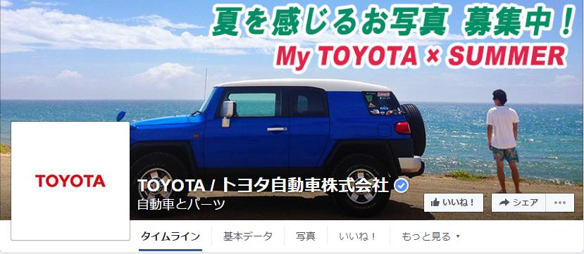 TOYOTA / トヨタ自動車株式会社Facebookページ(2016年4月月間データ)