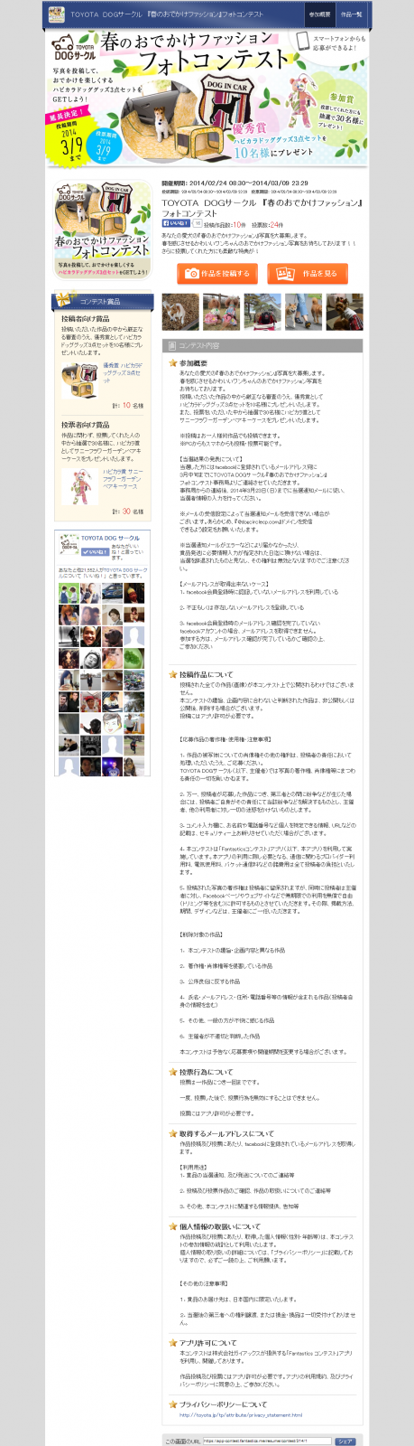 Fantastics 投稿&投票コンテスト(トヨタ自動車株式会社様)