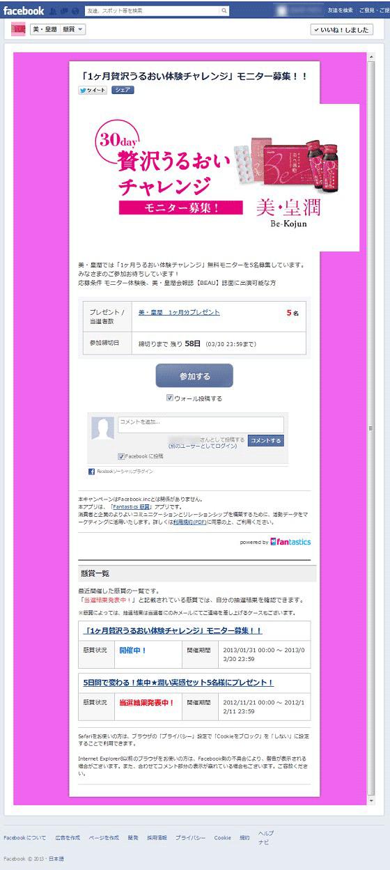 Fantastics 「サンプリング型」懸賞アプリ(美・皇潤様)