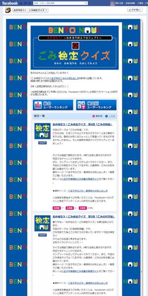Fantastics 検定アプリ(お弁当向上プロジェクト様)