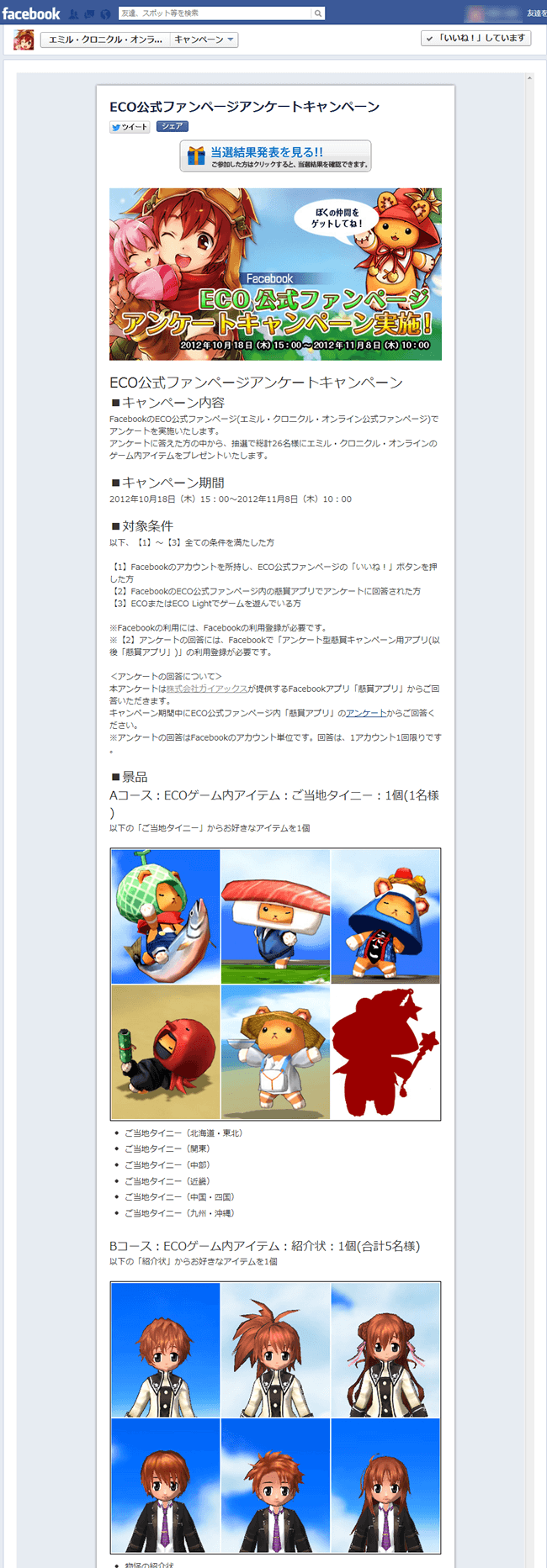 Fantastics「アンケート型」懸賞アプリ(ガンホー・オンライン・エンターテイメント株式会社様)
