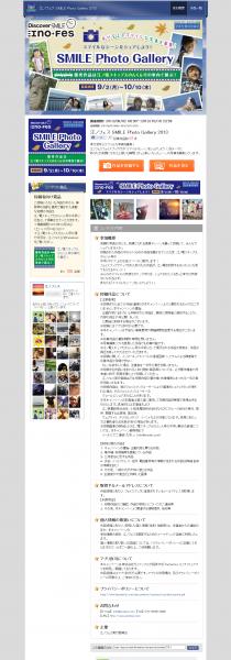 Fantastics 投稿コンテスト(株式会社フリークスファクトリー様)