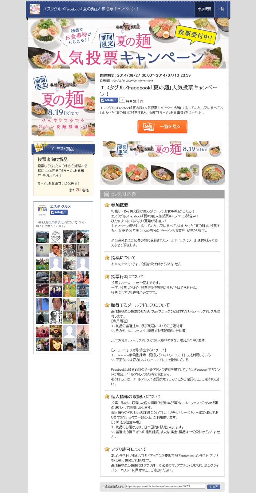 Fantastics 投票コンテスト(株式会社東急エージェンシー様)