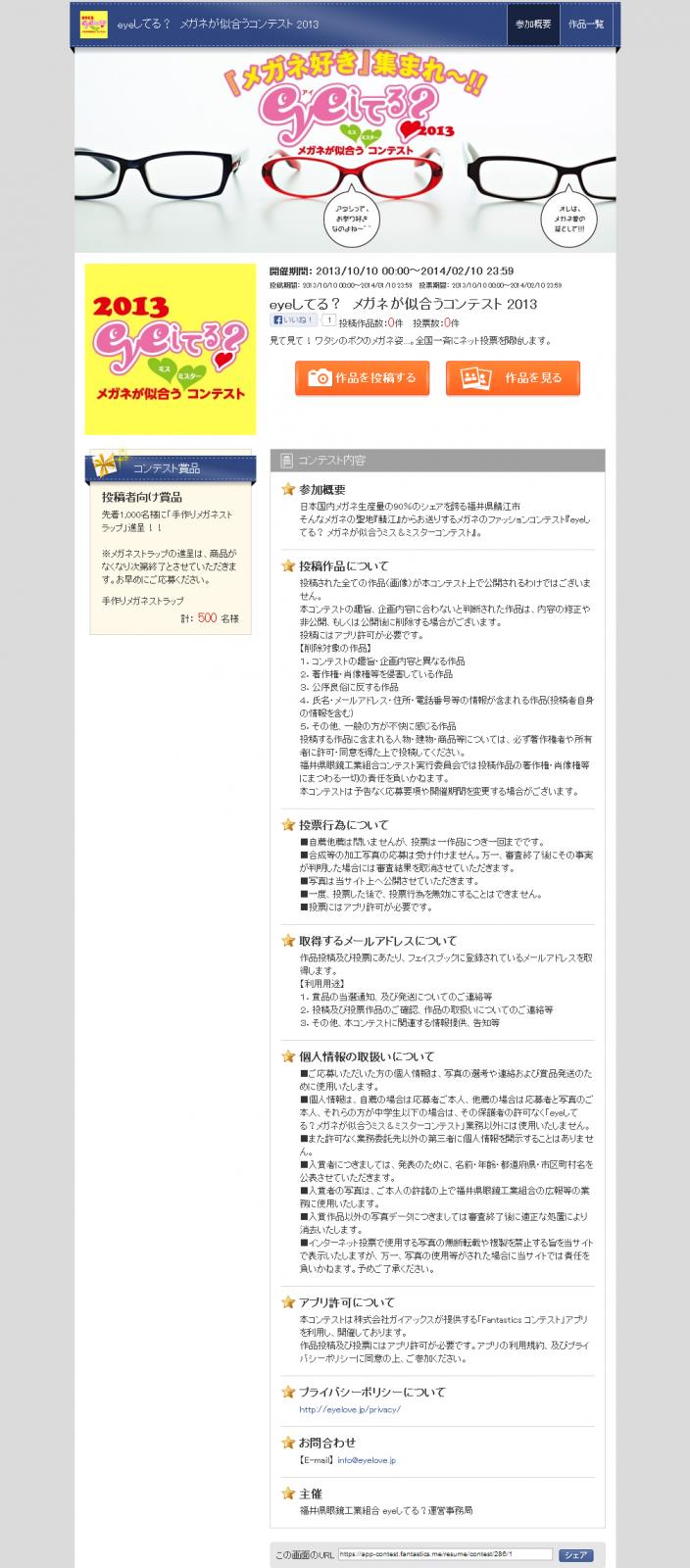 Fantastics 投稿&投票コンテスト(福井県眼鏡工業青年部PR委員会様)