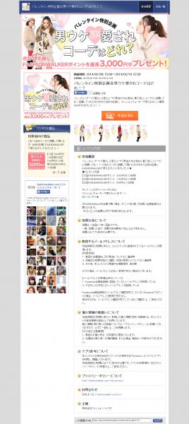 Fantastics 投票コンテスト(株式会社ファッション・コ・ラボ様)
