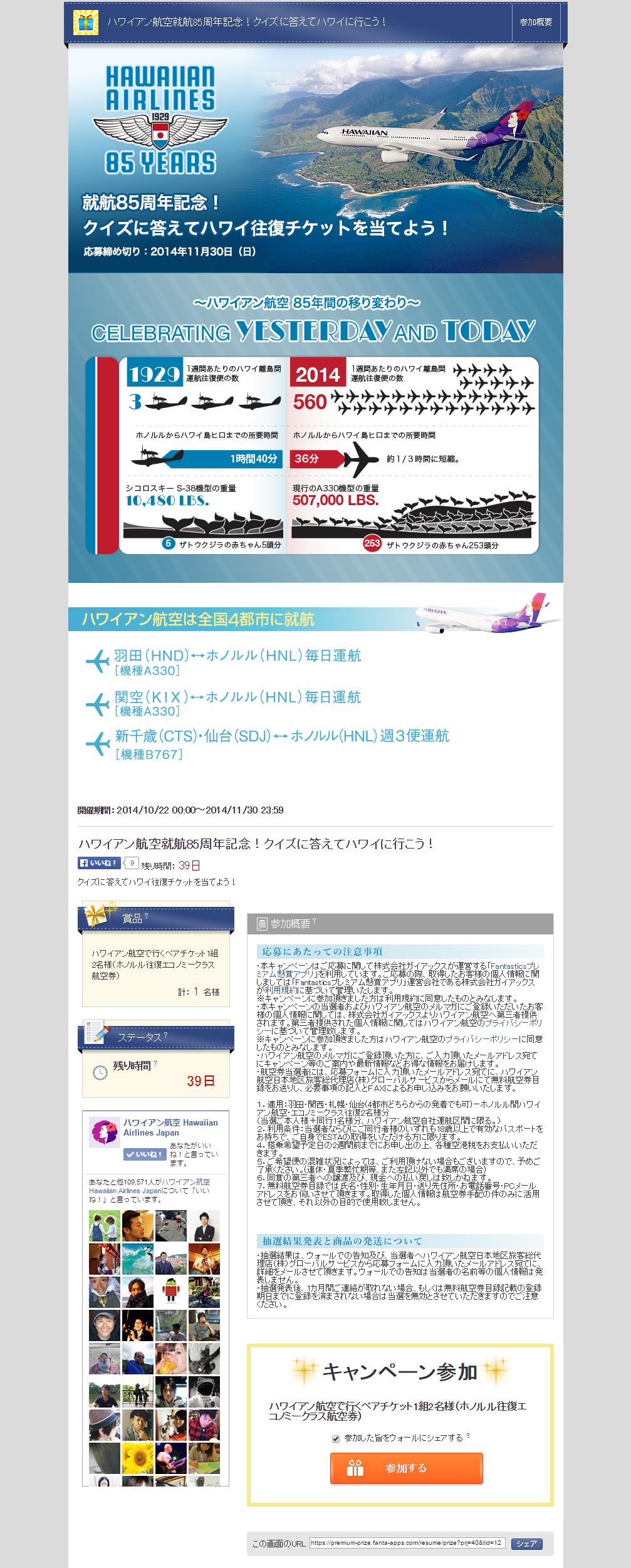 Fantastics「アンケート型」懸賞アプリ(ハワイアン航空様)