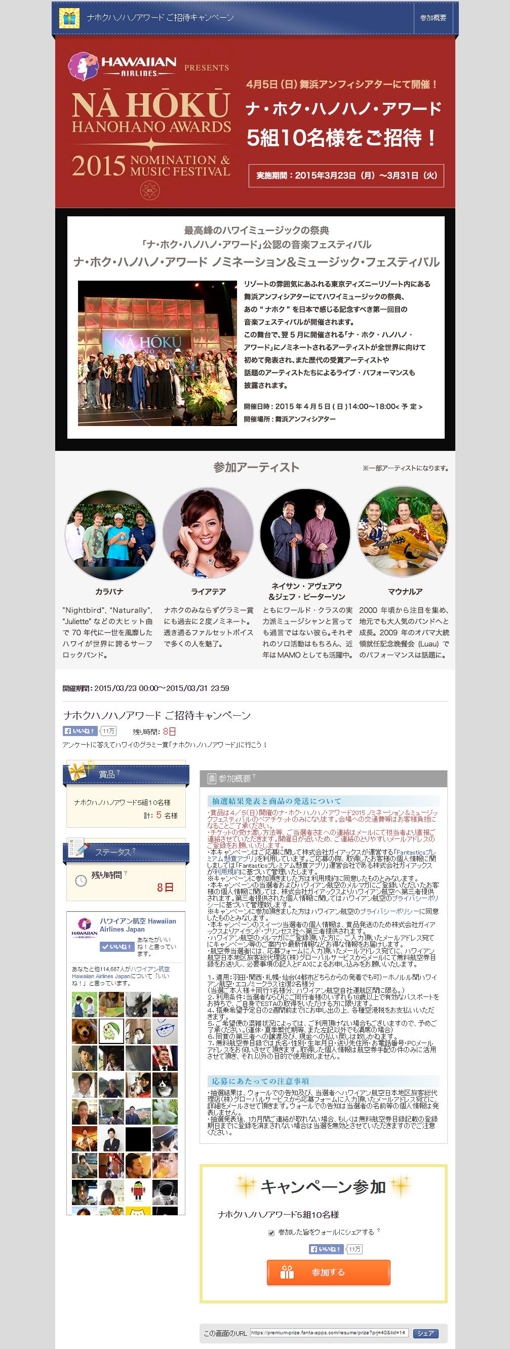 Fantastics懸賞アプリ(ハワイアン航空様)