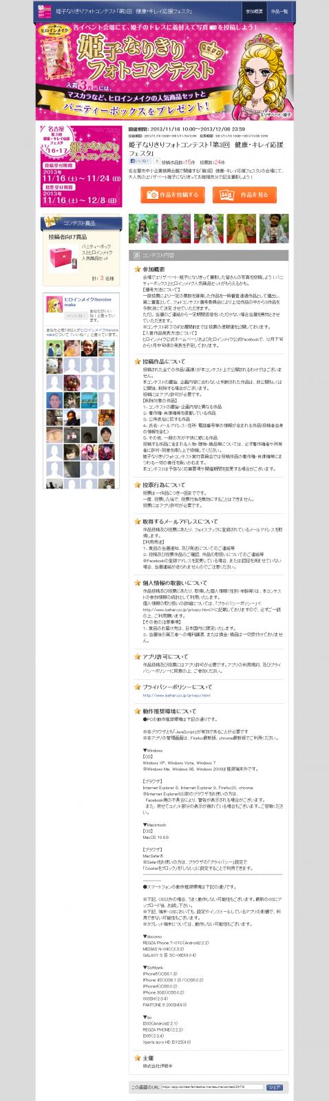 Fantastics 投稿&投票コンテスト(株式会社伊勢半様)