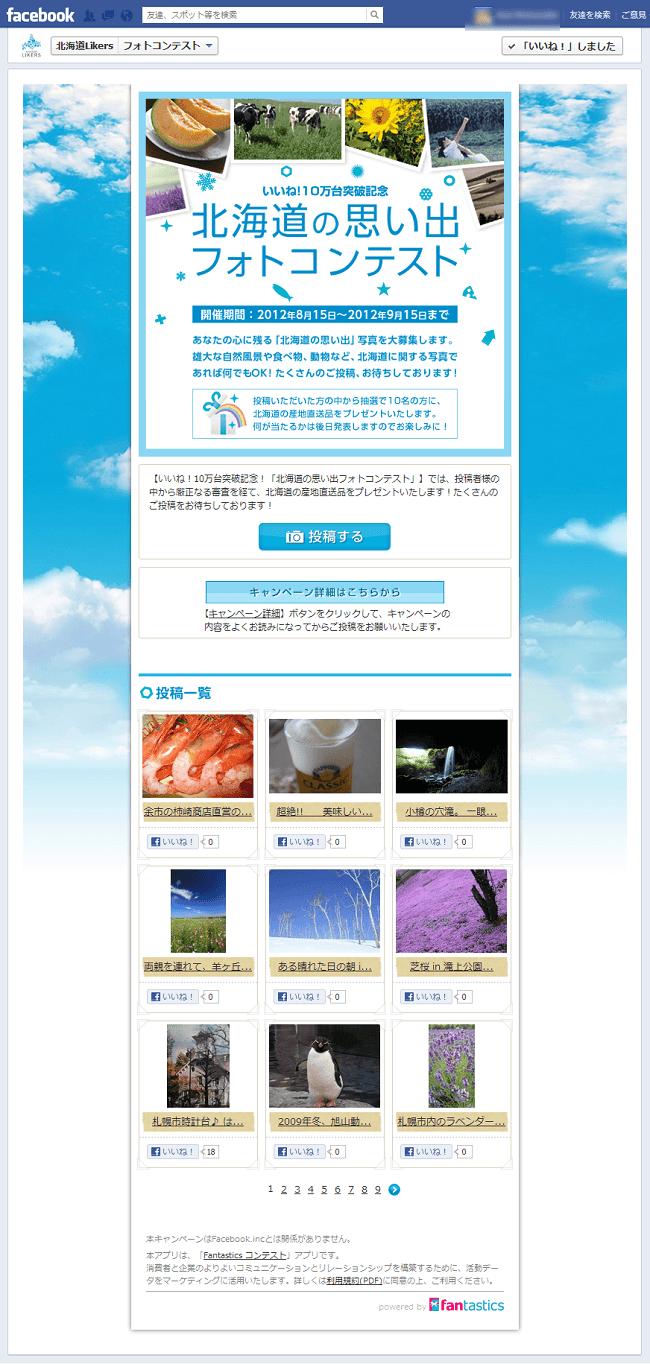 Fantastics 投稿コンテストアプリ(北海道Likers様)