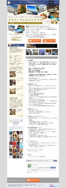 Fantastics 投稿&投票コンテスト(株式会社ラスイート様)