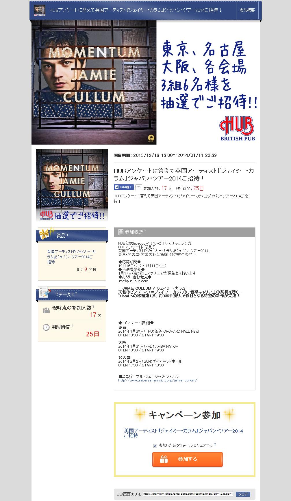 Fantastics「アンケート型」懸賞アプリ(株式会社ハブ様)