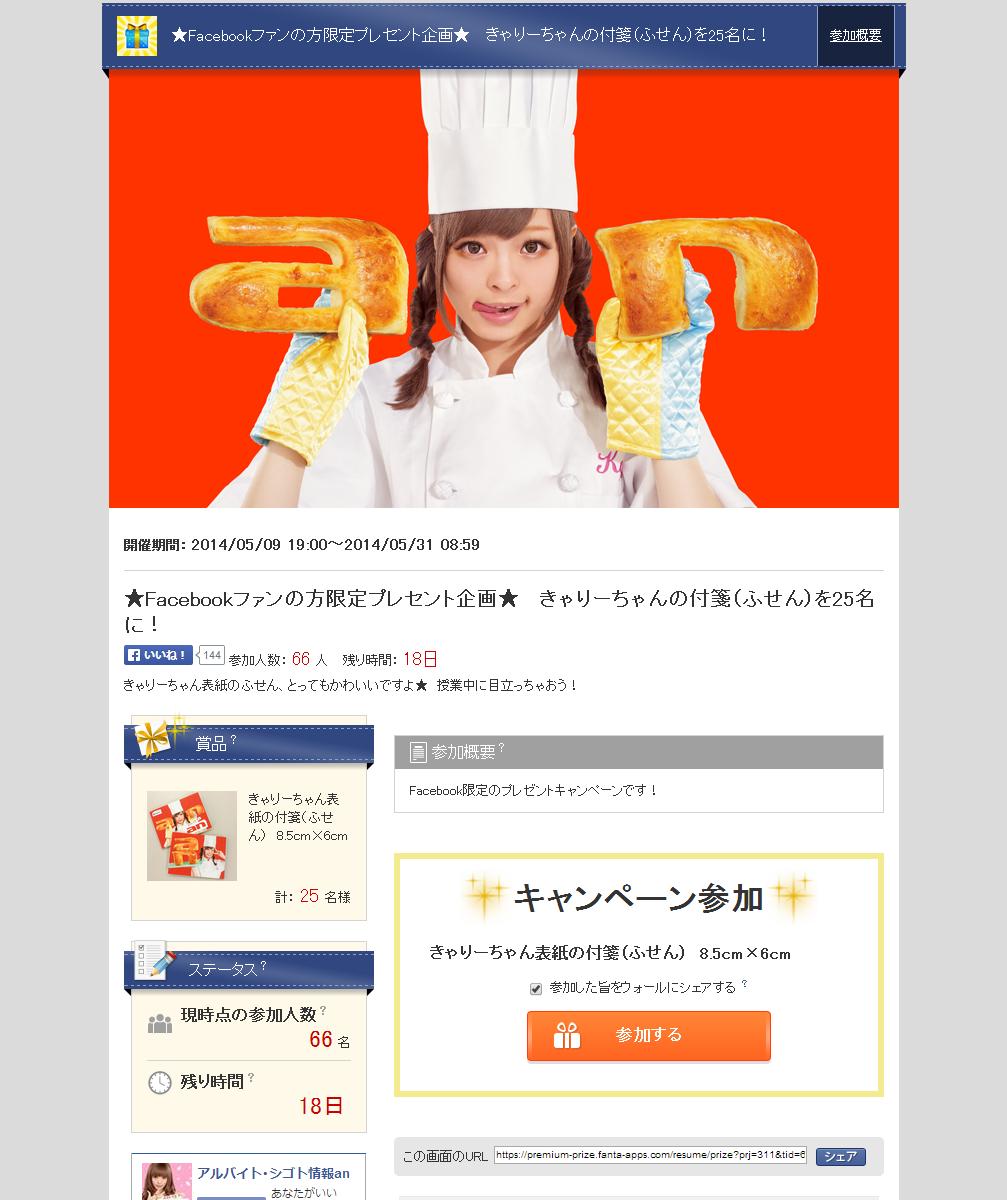 Fantastics「アンケート型」懸賞アプリ(株式会社インテリジェンス様)
