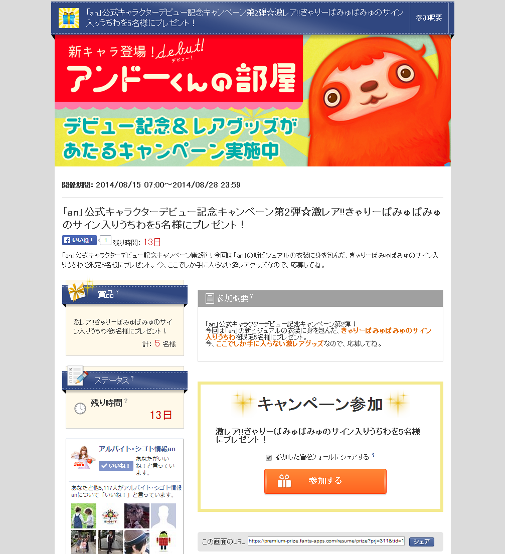 Fantastics懸賞アプリ(株式会社インテリジェンス様)