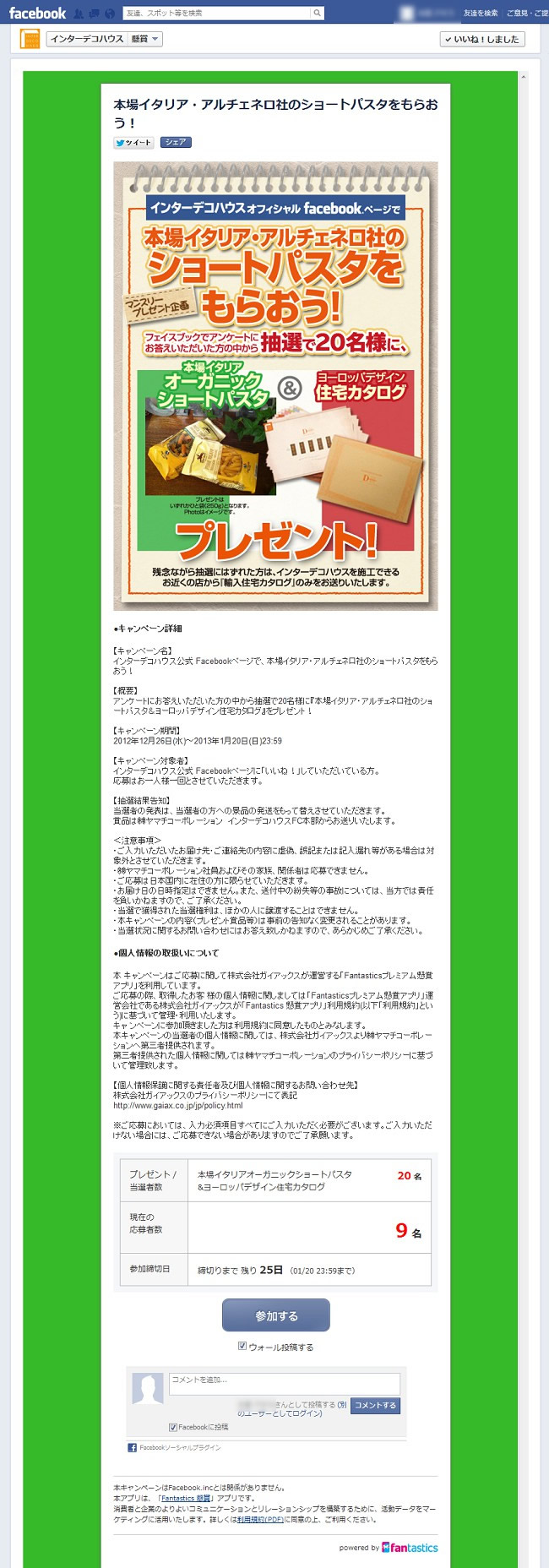 Fantastics 「アンケート型」懸賞アプリ(インターデコハウス様)