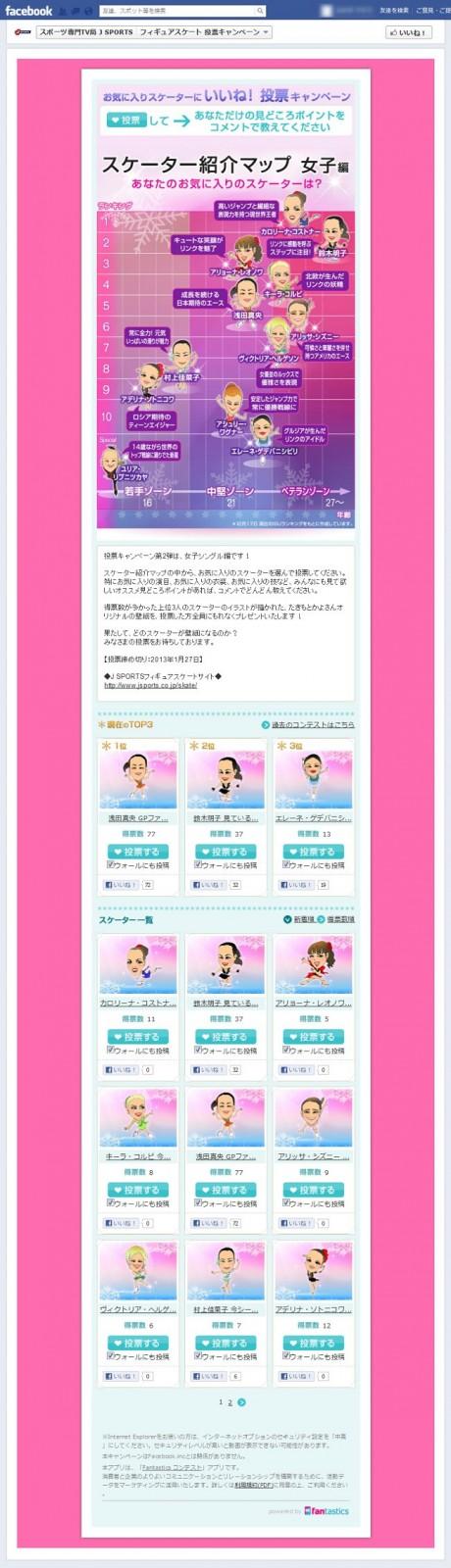 Fantastics 投票コンテストアプリ(スポーツ専門TV局 J SPORTS様)