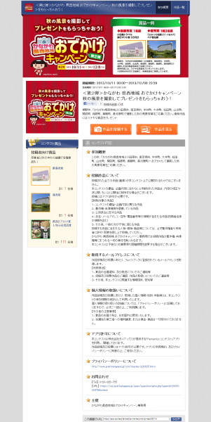 Fantastics 投稿コンテスト(株式会社小田急エージェンシー様)
