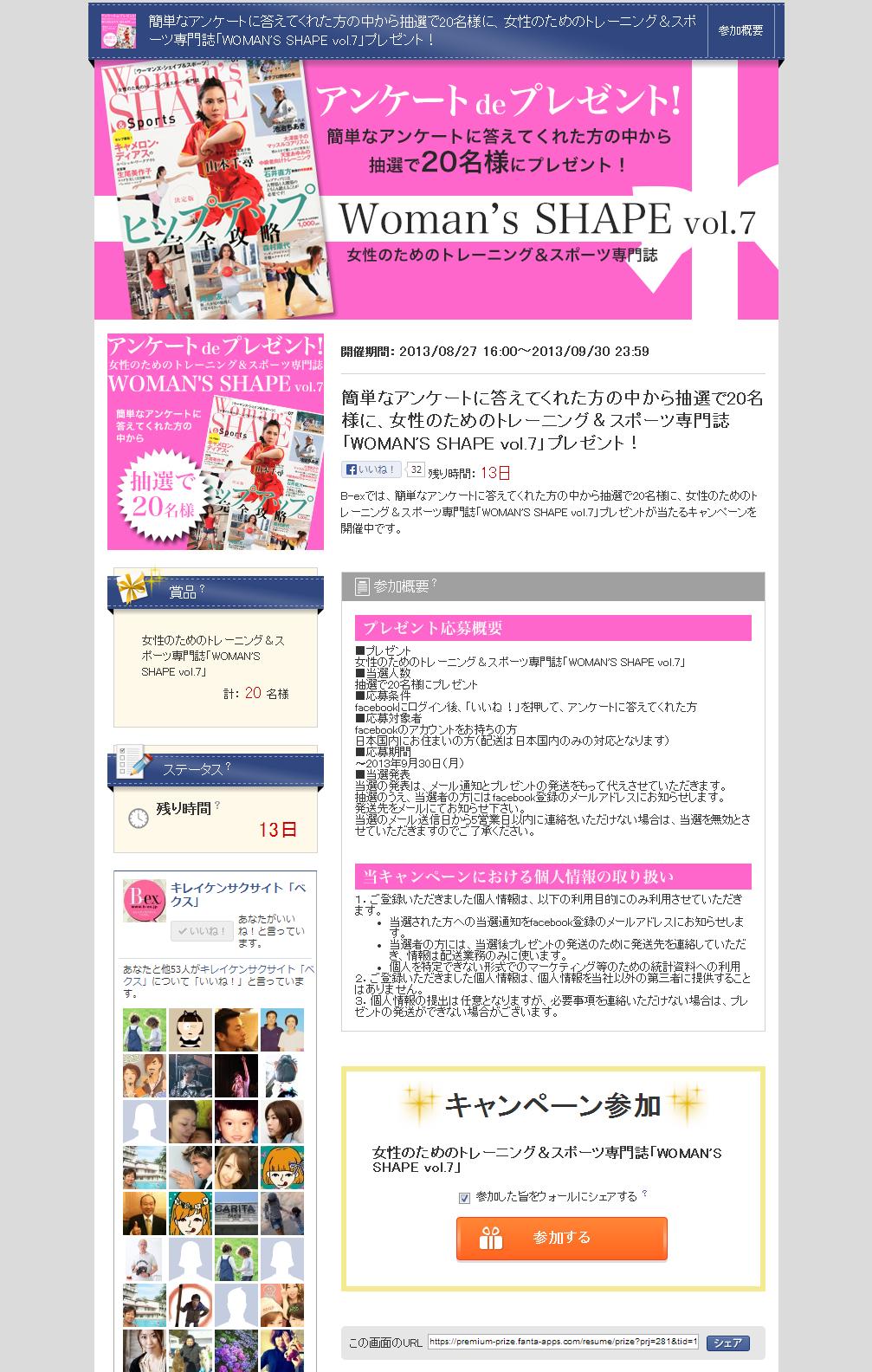 Fantastics「アンケート型」懸賞アプリ(CSJ 株式会社様)