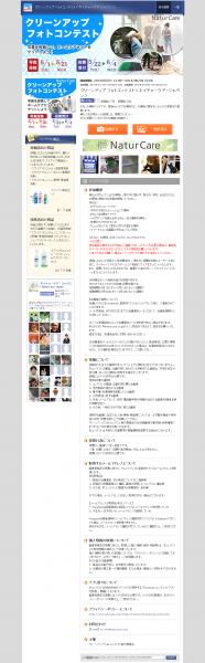 Fantastics 投稿&投票コンテスト(ネイチャーケア・ジャパン株式会社様)
