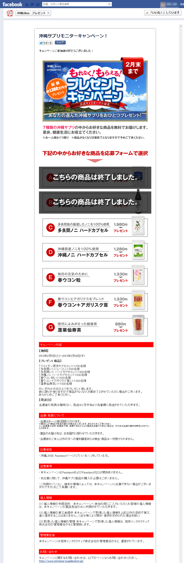 Fantastics 「サンプリング型」懸賞キャンペーンアプリ(沖縄Likes様)