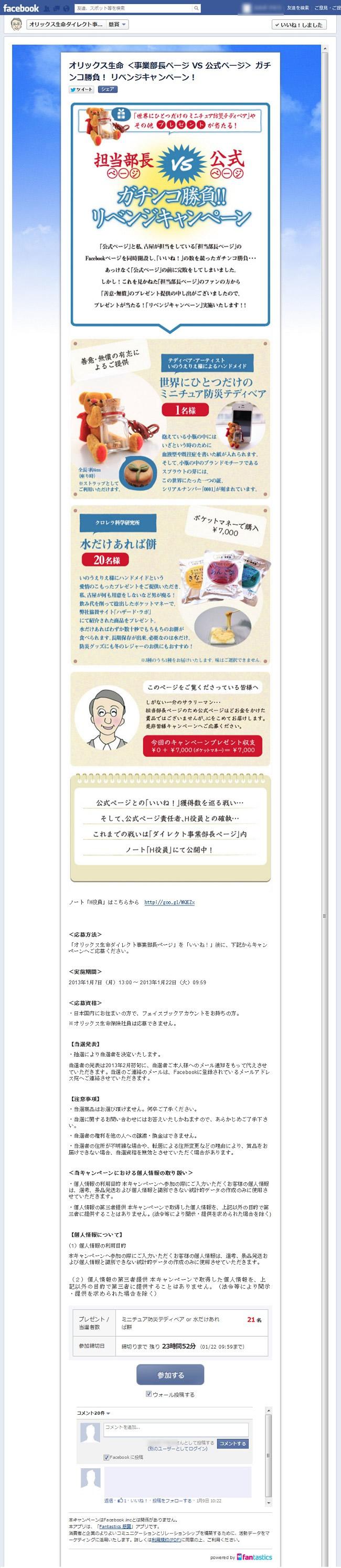 Fantastics 懸賞アプリ(オリックス生命ダイレクト事業部長様)