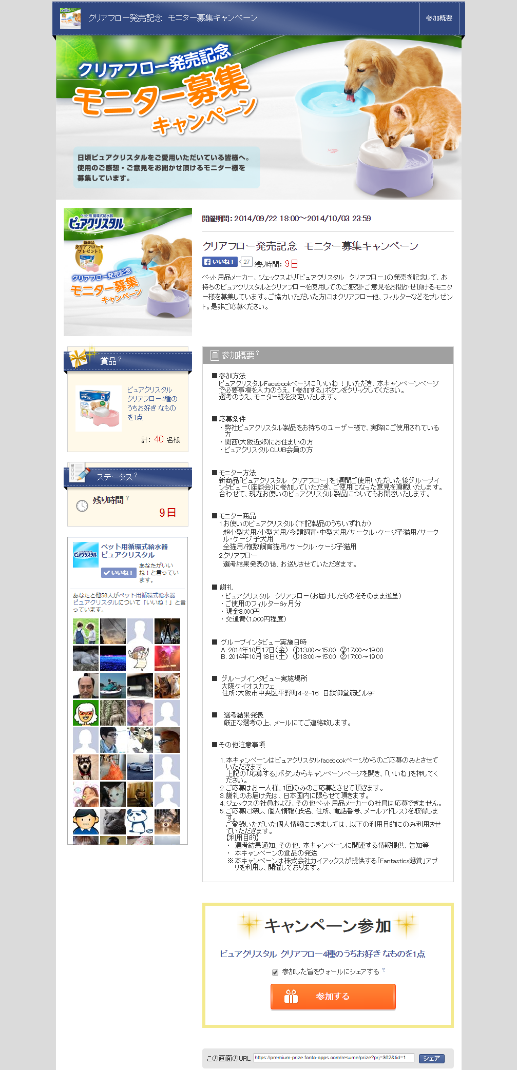 Fantastics「アンケート型」懸賞アプリ(ジェックス株式会社様)