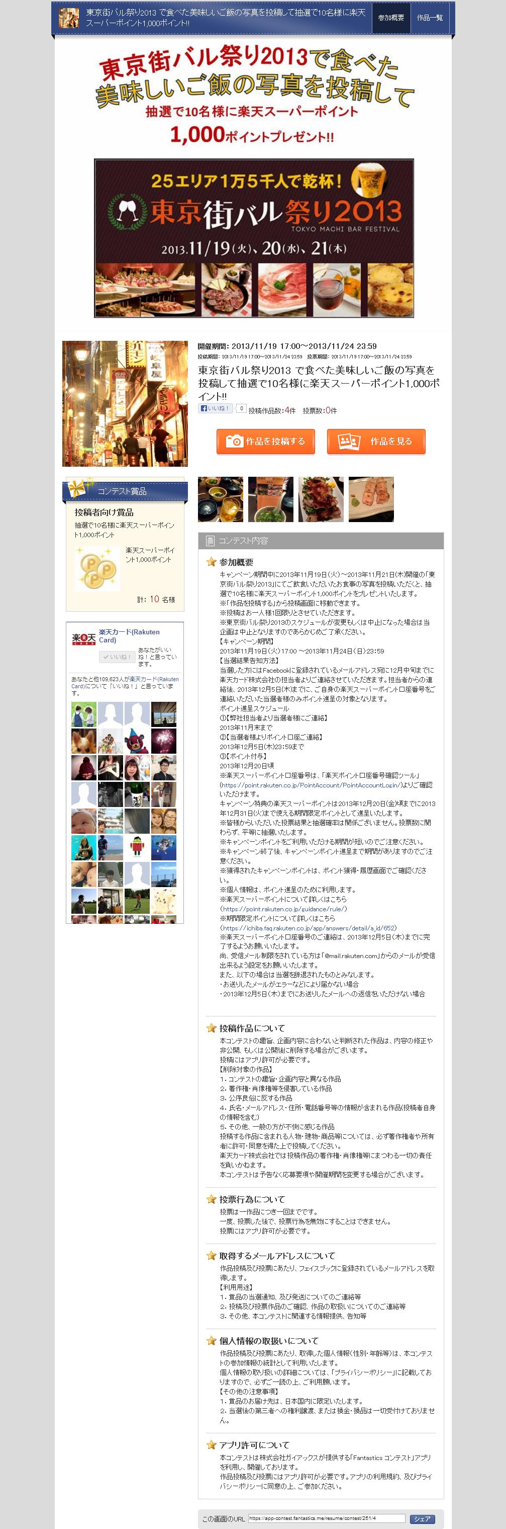 Fantastics 投稿&投票コンテスト(楽天カード株式会社様)