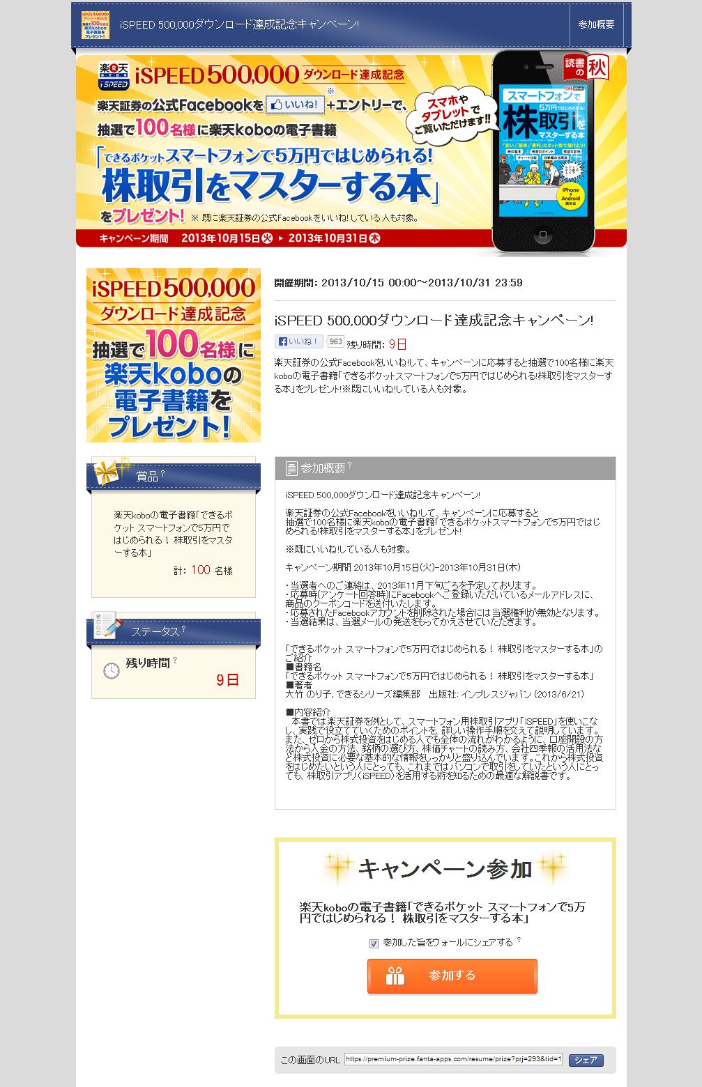 Fantastics「アンケート型」懸賞アプリ(楽天証券株式会社様)