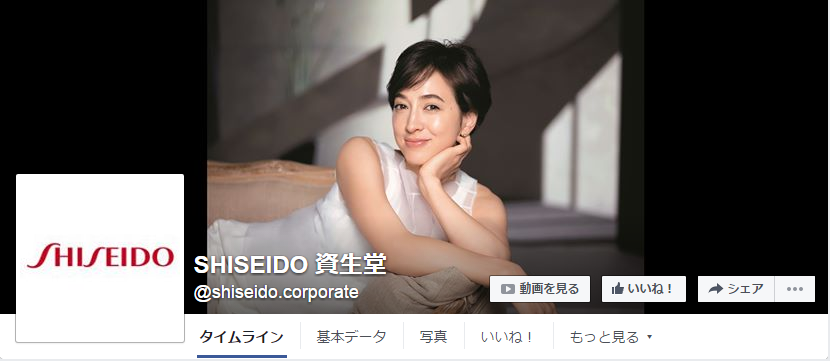 SHISEIDO 資生堂Facebookページ(2016年4月月間データ)