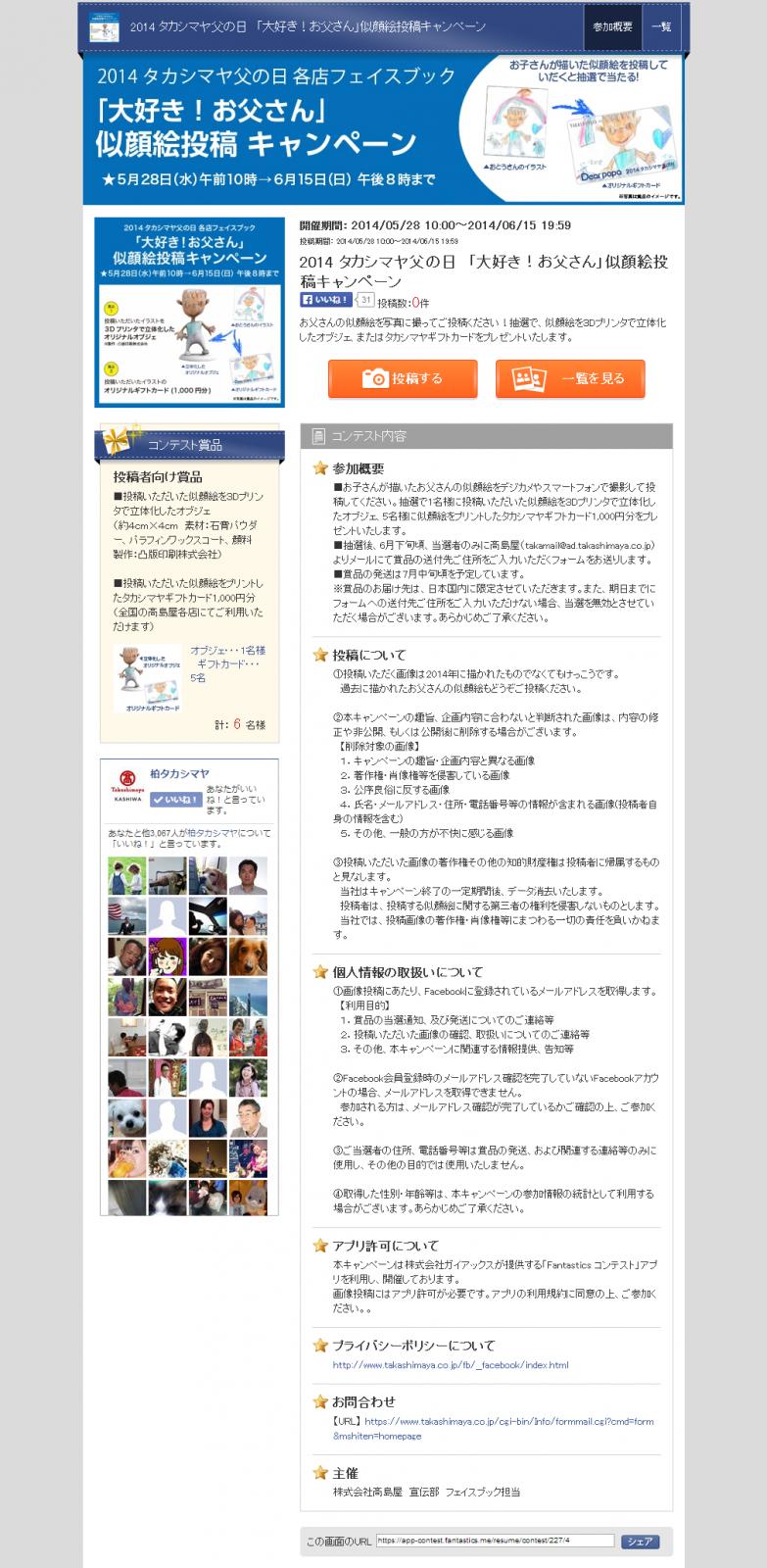 Fantastics 投稿コンテスト(株式会社高島屋様)