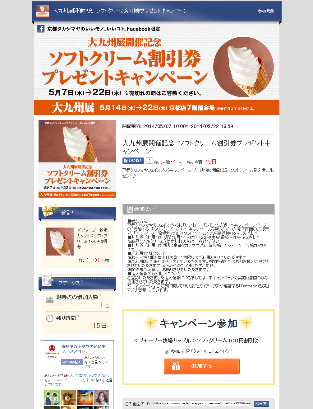 Fantastics「アンケート型」懸賞アプリ(株式会社高島屋様)