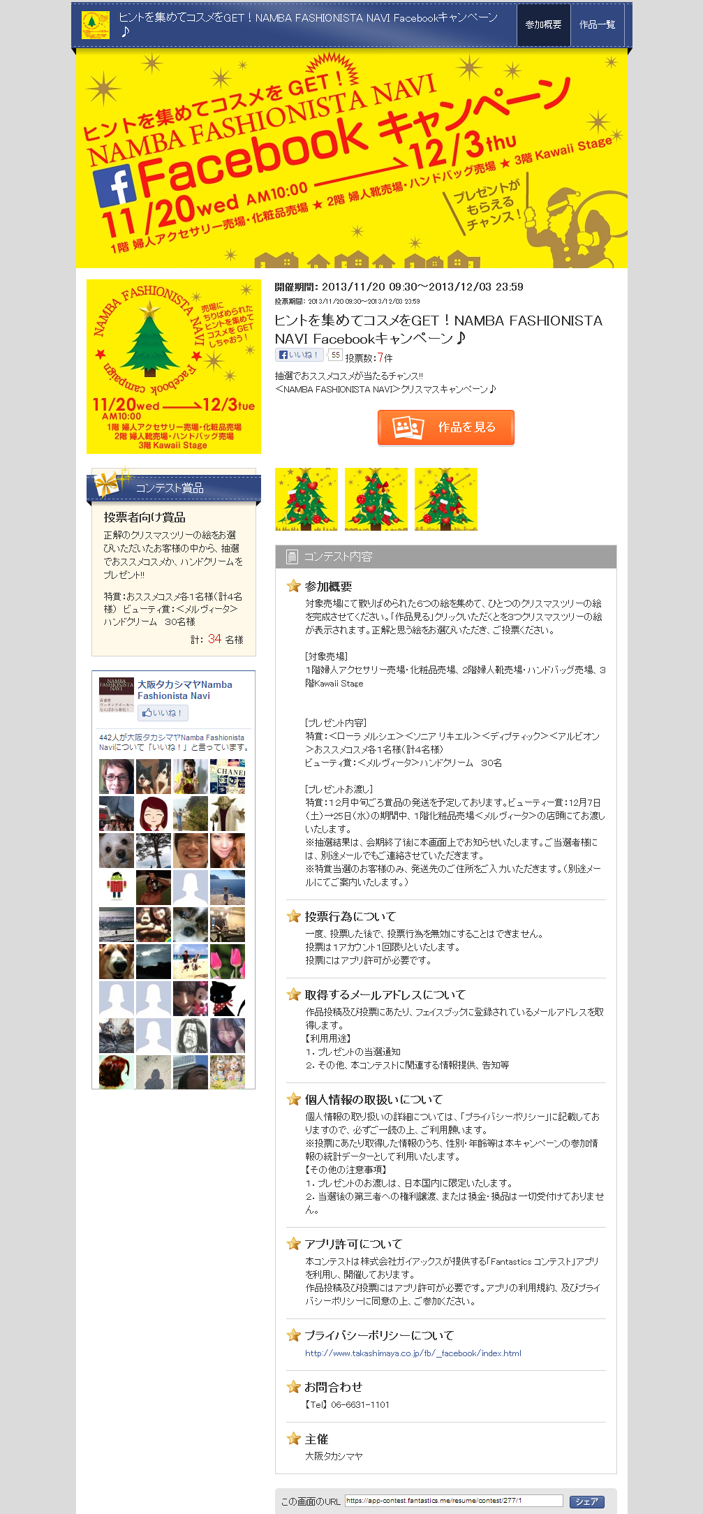 Fantastics 投票コンテスト(株式会社高島屋様)