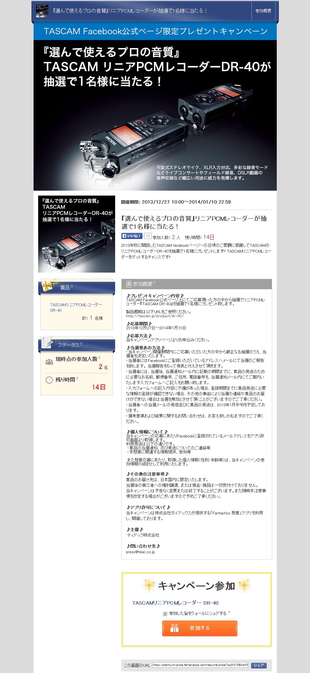 懸賞キャンペーンアプリ事例(LANCOME様)