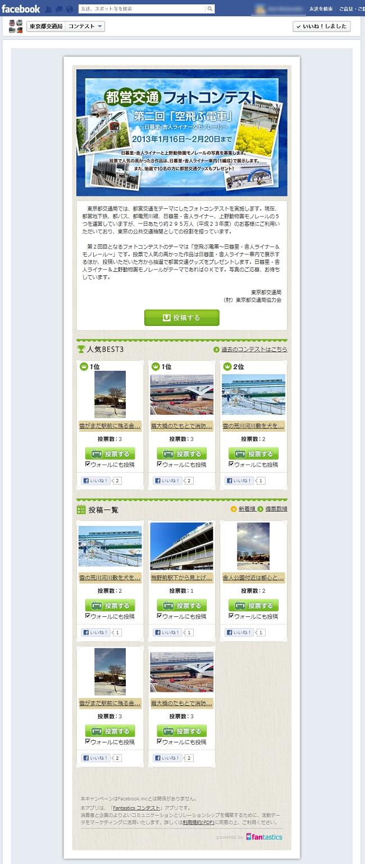 Fantastics 投稿&投票コンテストアプリ(都営交通局様)