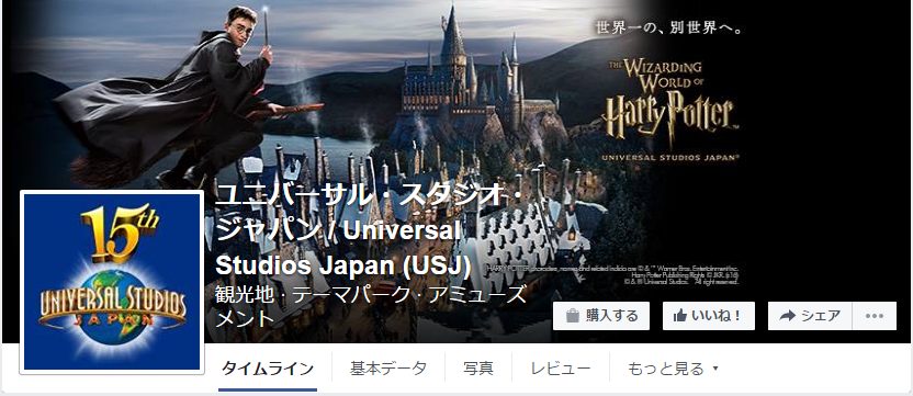 ユニバーサル・スタジオ・ジャパンFacebookページ(2016年4月月間データ)