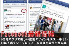 【Facebook最新情報】iOS用Facebookアプリで新しい広告デザインが適用開始|いいね!押下ボタンの変更など。