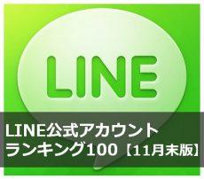 アマゾン、ロフト、H&M参入!LINE公式アカウントランキング100【11月末版】