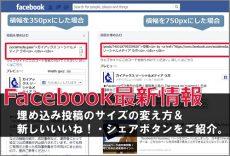【Facebook速報】埋め込み投稿のサイズが350~750pxに指定できるように&いいね!ボタンのデザインが変わりました。